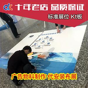 标准展位代布展异地大连展会物料制作安装kt泡沫板定制展板喷绘