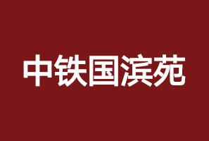 中铁国滨苑广告物料案例